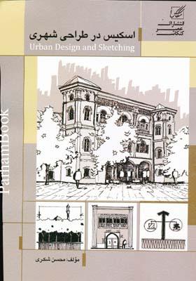 اسكيس در طراحي شهري