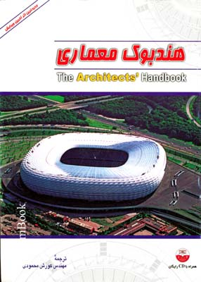 هندبوك معماري 2010 با CD