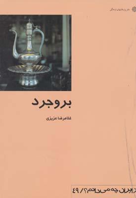 از ايران - بروجرد 49