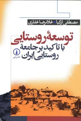 توسعه روستايي با تاكيد بر جامعه روستايي ايران