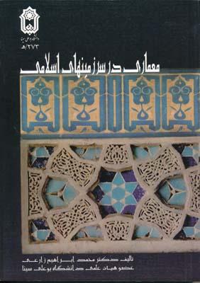 معماري در سرزمينهاي اسلامي