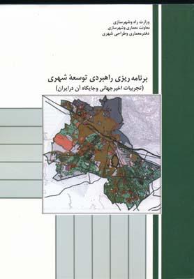 برنامه ريزي راهبردي توسعه شهري