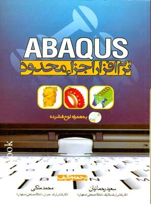 ABAQUS نرم افزار اجزاء محدود همراه CD
