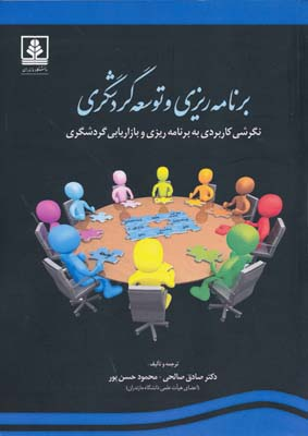 برنامه ريزي و توسعه گردشگري
