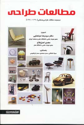 مطالعات طراحي (مقالات)