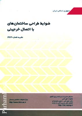 ضوابط طراحي ساختمانهاي با اتصال خرجيني نشريه 324