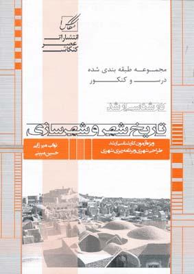 ارشد تاريخ شهر و شهرسازي