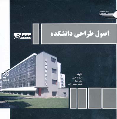 اصول طراحي دانشكده معماري
