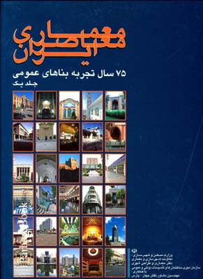 معماري معاصر ايران  75 سال تجربه بناهاي عمومي ج1و2