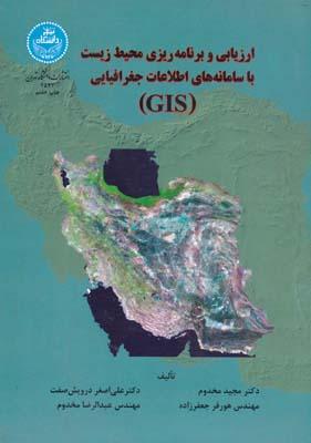 ارزيابي و برنامه ريزي محيط زيست با سامانه هاي اطلاعات جغرافيايي GIS
