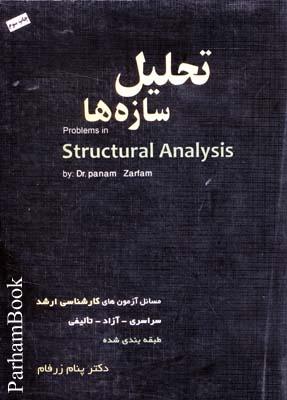 تحليل سازه ها (ارشد)