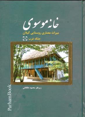 خانه موسوي ميراث معماري روستايي گيلان