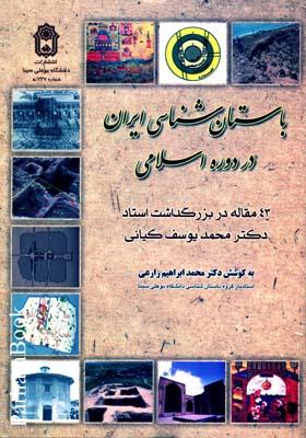 باستان شناسي ايران در دوره اسلامي