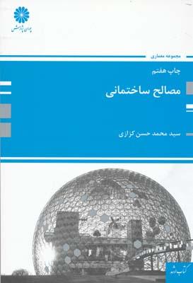 كتاب ارشد مصالح ساختماني