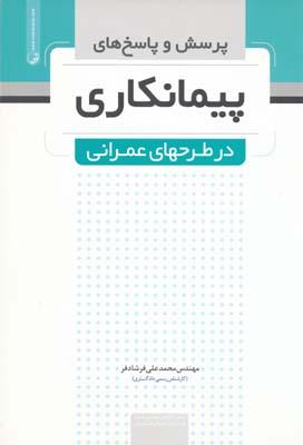 پرسش و پاسخ هاي پيمانكاري در طرحهاي عمراني