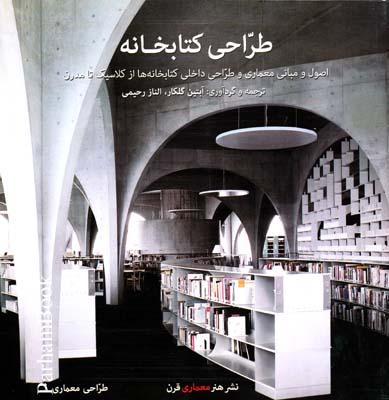 طراحي كتابخانه (درايران و جهان)