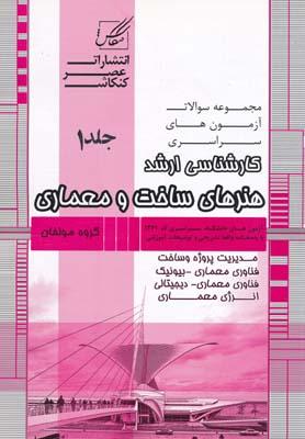 ارشد هنرهاي ساخت و معماري(مديريت پروژه) جلد 1