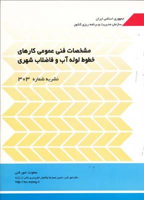 مشخصات فني عمومي نشريه 303