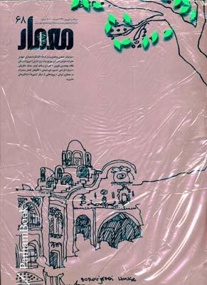 مجله معمار 68 مرداد و شهريور 90 جزئيات معماري و فصل مشترك ها