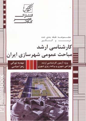 ارشد مباحث عمومي شهرسازي ايران
