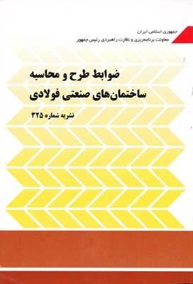 ضوابط طرح و محاسبه ساختمان هاي صنعتي فولادي نشريه 325