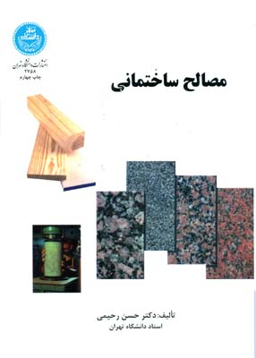مصالح ساختماني چ5