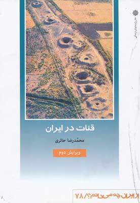 از ايران - قنات در ايران 78
