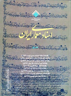 اسناد معماري ايران 1