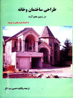 طراحي ساختمان و خانه در زمين هاي آزاد