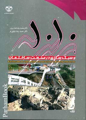 زلزله و سبك سازي در صنعت ساختمان