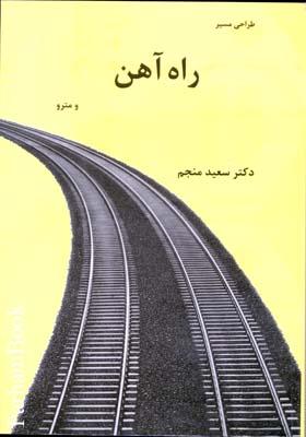 طراحي مسير (راه آهن و مترو )