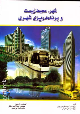شهر ، محيط زيست و برنامه ريزي شهري