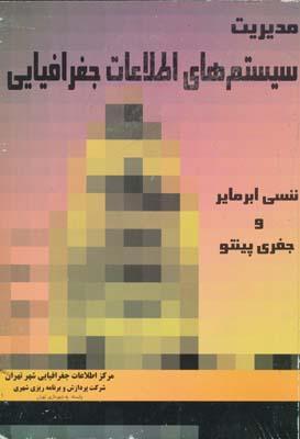 مديريت سيستم هاي اطلاعات جغرافيايي