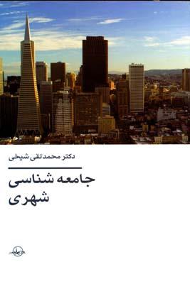 جامعه شناسي شهري
