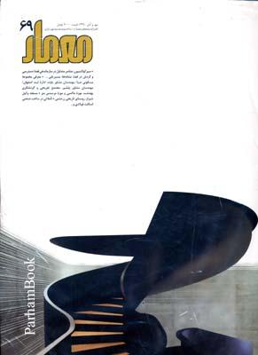 مجله معمار 69 سير كولاسيون