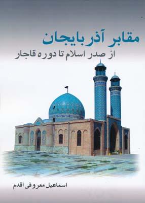 مقابر آذربايجان