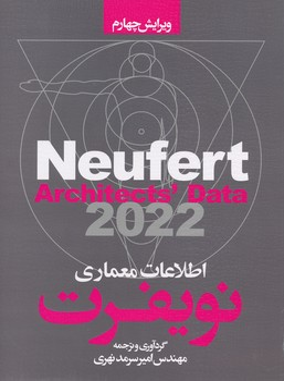اطلاعات معماري نويفرت 2020 سيماي دانش با CD