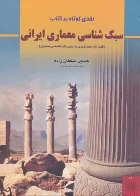 نقدي كوتاه بر كتاب سبك شناسي معماري ايراني