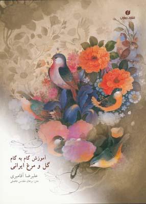 آموزش گام به گام گل و مرغ ايراني