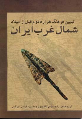 شمال غرب ايران