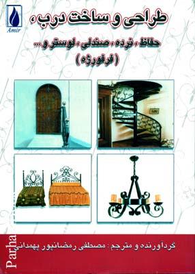 طراحي و ساخت درب