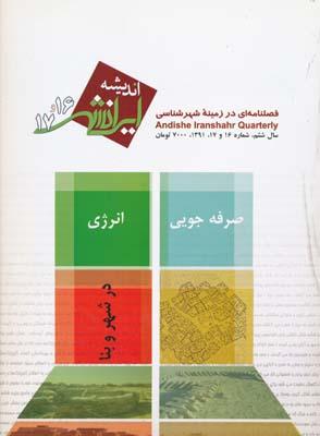 فصلنامه انديشه ايرانشهر16و17