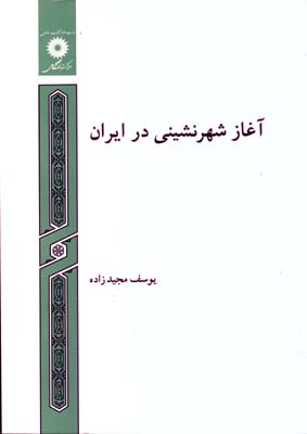 آغاز شهر نشيني در ايران
