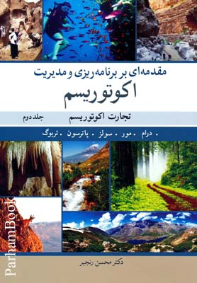 مقدمه اي بر برنامه ريزي و مديريت اكوتوريسم ج 2