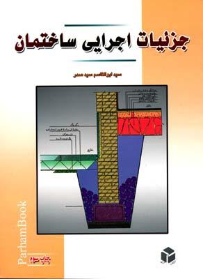 جزييات اجرايي ساختمان چ3