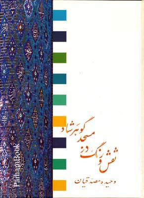 نقش و رنگ در مسجد گوهرشاد