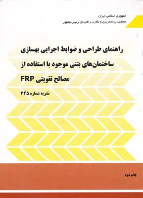 راهنماي طراحي و ضوابط اجرايي نشريه 345