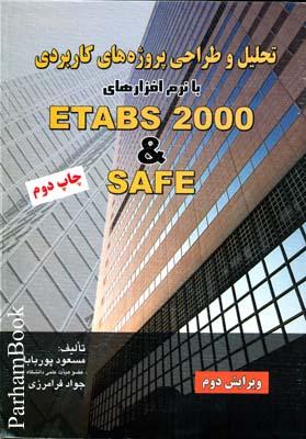 تحليل و طراحي پروژه هاي كاربردي با ETABS 2000