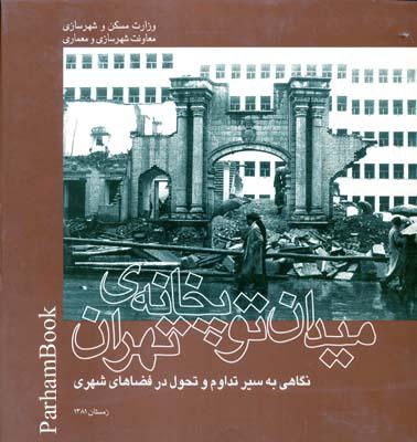 ميدان توپخانه ي تهران