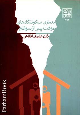معماري سكونتگاه هاي موقت پس از سوانح